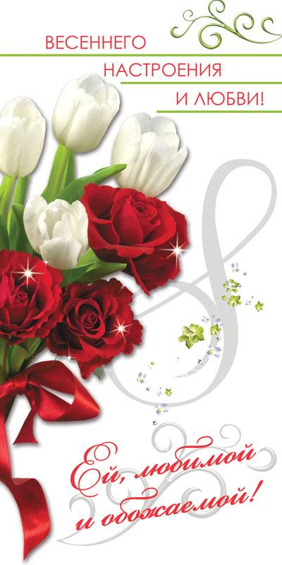 Открытка с 8 марта для любимой