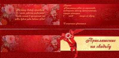 Пригласительные на свадьбу красного цвета