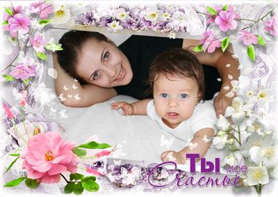 Рамка для ребенка с мамочкой