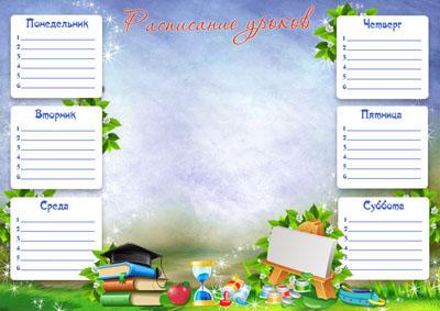 Расписание уроков с рамкой для вставки фото