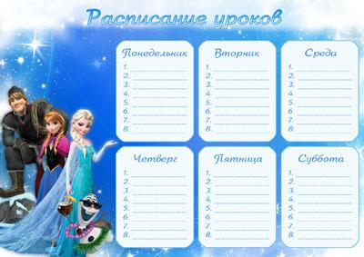 Расписание уроков для девочки