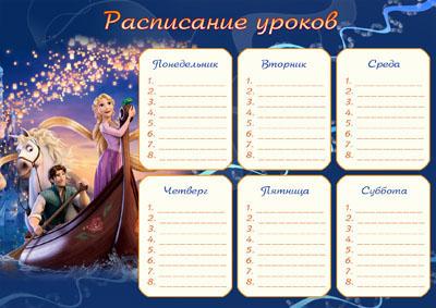 Расписание уроков на синем фоне для девочки