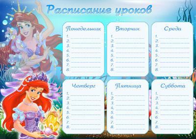 Расписание уроков с русалочкой