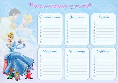 Расписание уроков для девочки с золушкой
