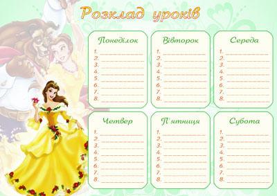 Расписание уроков для девочки с принцессой