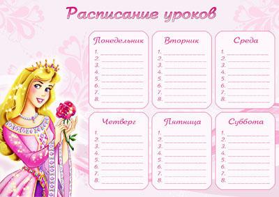 Расписание уроков с принцессой