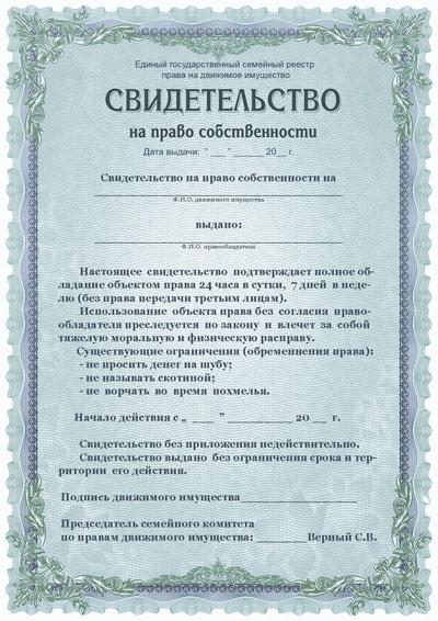 Свадебный сертификат на право собственности