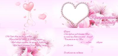 Свадебное приглашение розового цвета