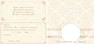 Свадебное приглашение бежевого цвета