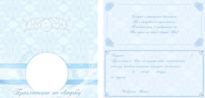 Свадебное приглашение голубого цвета