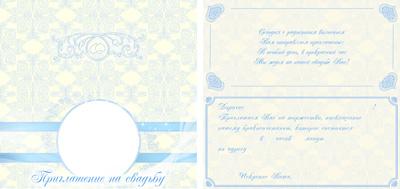 Свадебное приглашение с разворотом