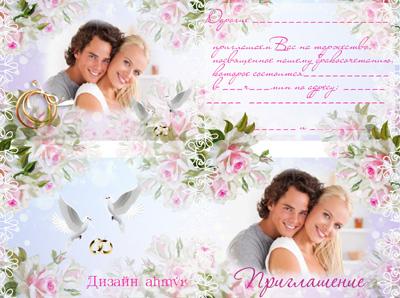 Свадебное приглашение в стиле прованс