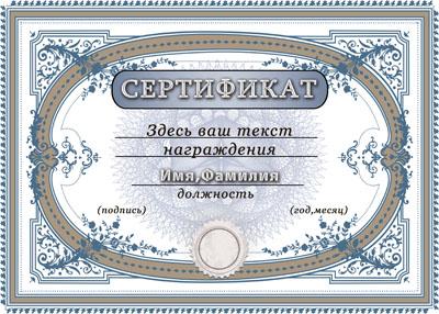 Сертификат для награждения