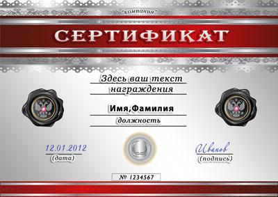 Сертификат награждения