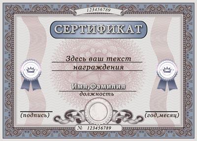 Сертификат подарочный или для награждения