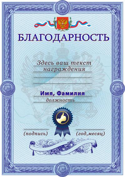 Сертификат-благодарность вертикальный