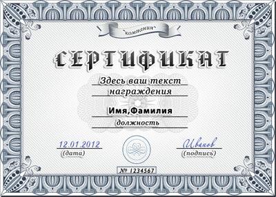 Сертификат в готическом ретро стиле