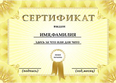 Грамоты дипломы сертификаты Страница Скачать psd бесплатно  Любительское Грамоты дипломы сертификаты → Сертификат с золотой рамкой