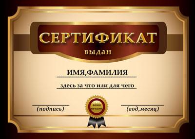 Строгий сертификат с черной рамкой