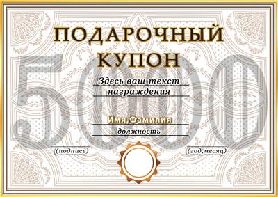 Сертификат-подарочный купон