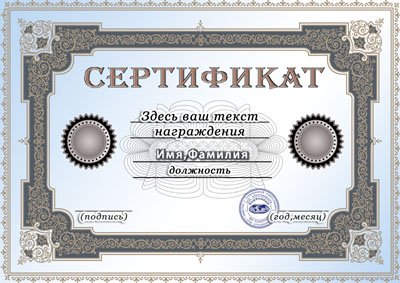 Сертификат на голубом фоне