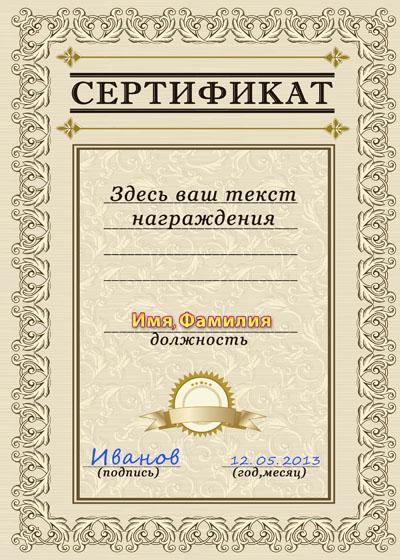 Сертификат с бежевым фоном