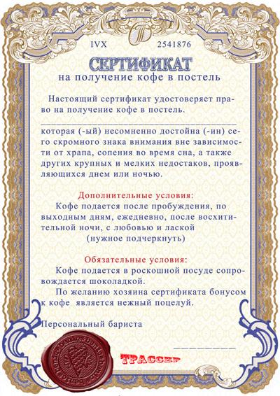 Получение сертификата кофе аккредитация сертификация орган