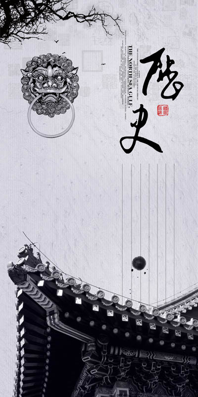 Флаер в японском стиле