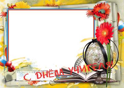 Школьная рамка ко дню учителя