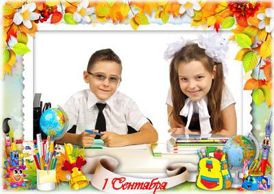 Школьная рамка для вставки фото