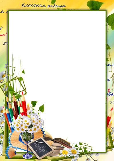 Школьная рамка с цветами